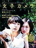女子カメラ 2015年 6月号(vol.34) 画像