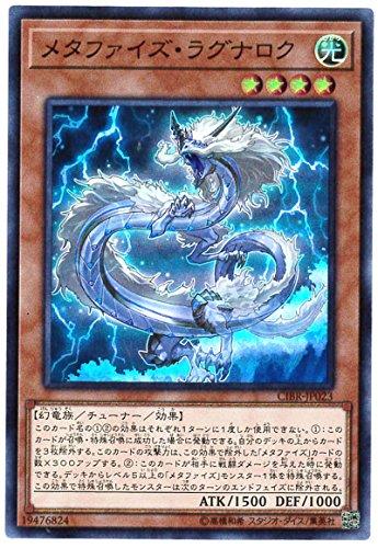 遊戯王 / メタファイズ・ラグナロク(スーパーレア) / CIBR-JP023 / CIRCUIT BREAK(サークット・ブレイク)