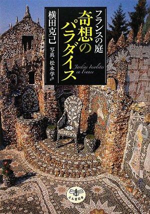 フランスの庭 奇想のパラダイス (とんぼの本)の詳細を見る