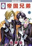 帝国兄弟(8) (冬水社・いち*ラキコミックス) (いち・ラキ・コミックス)