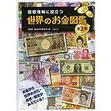 国際理解に役立つ 世界のお金図鑑(全3巻)
