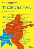 すぐに歌えるボサノヴァ 新版 ポルトガル語《カタカナ付き》歌詞集