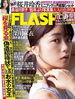 週刊FLASH(フラッシュ) 2019年12月 3日号(1538号) [雑誌]