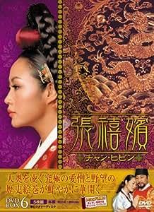 張禧嬪[チャン・ヒビン] DVD-BOX6
