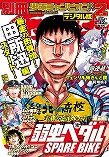 [雑誌] 別冊少年チャンピオン 2018年02月号 [Bessatsu Shonen Champion 2018-02]