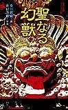 聖なる幻獣 <ヴィジュアル版> (集英社新書)