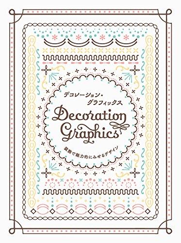 デコレーション・グラフィックス-装飾で魅力的にみせるデザイン-