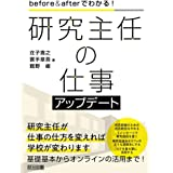 before&afterでわかる! 研究主任の仕事アップデート