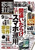 家電批評 2017年 09 月号 [雑誌]