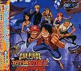 劇場版ワンピース ONE PIECE THE MOVIE カラクリ城のメカ巨兵 サウンドトラック