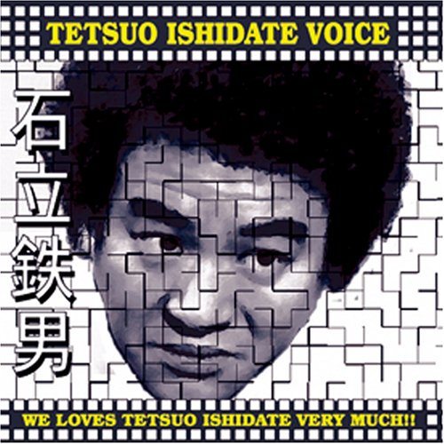 DIMGRAY/ISHIDATE TETSUO VOICE