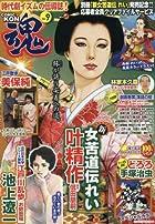 COMIC魂 Vol.9