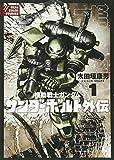 機動戦士ガンダム サンダーボルト 外伝 1 (1) (ビッグコミックススペシャル)