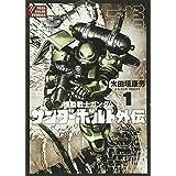 機動戦士ガンダム サンダーボルト 外伝 (1) (ビッグコミックススペシャル)