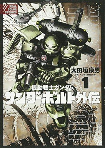 機動戦士ガンダム サンダーボルト 外伝 1 (ビッグコミックススペシャル)の詳細を見る