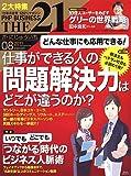 THE 21 (ざ・にじゅういち) 2011年 08月号 [雑誌]
