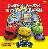 チャギントン シーズン1 コンプリートDVD-BOX スペシャルプライス版[DVD]