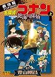 名探偵コナン 絶海の探偵 上 (少年サンデーコミックス ビジュアルセレクション)