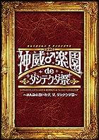2015神威♂楽園 de ダシテクダ祭~みんなの想いをダ、ダ、ダシテクダ祭~ [DVD](在庫あり。)