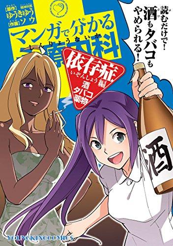 マンガで分かる心療内科 依存症編(酒・タバコ・薬物)(1) (ヤングキングコミックス)