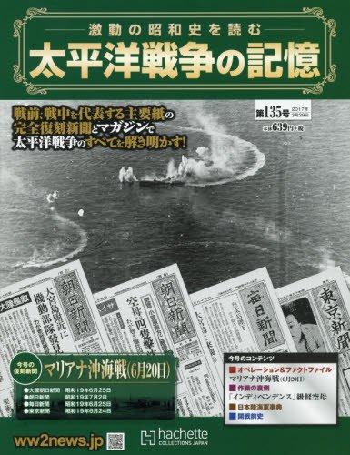 太平洋戦争の記憶(135) 2017年 3/29 号 [雑誌]