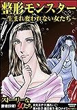 整形モンスター~生まれ変われない女たち~ (ストーリーな女たち) / 永矢洋子 のシリーズ情報を見る