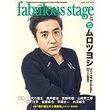 fabulous stage(ファビュラス・ステージ) Vol.14 (シンコー・ミュージックMOOK)