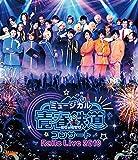ミュージカル『 青春-AOHARU-鉄道 』コンサート Rails Live 2019 [Blu-ray]