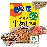 [Amazon限定ブランド]松屋 糖質OFF牛めしの具30食+紅生姜 糖質50%オフ ミートパワー 松屋 牛丼 冷凍 食品