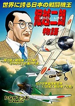 [たなかてつお]の戦闘機王堀越二朗: 世界に誇る日本の戦闘機設計者 (名機ゼロ戦の生みの親)