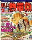 楽しい熱帯魚 2008年 02月号 [雑誌]