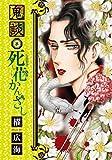 鬼談8 死花かんざし (LGAコミックス)