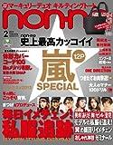 non・no(ノンノ) 2014年 02月号 [雑誌]