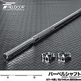 FIELDOOR バーベルシャフト 140cmタイプ / 3分割式 137cm&196cm 2WAY対応タイプ(カラー付/シャフト径28mm)