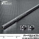 FIELDOOR バーベルシャフト 140cm (カラー付/シャフト径28mm/重量約7kg)ウエイトトレーニング