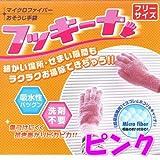 マイクロファイバーおそうじ手袋 フッキーナ ピンク