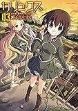 カリュクス : 3 (アクションコミックス)