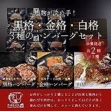 格之進 3種の格之進ハンバーグ セット 冷凍 黒毛和牛 白金豚 国産牛肉 ギフト対応 150g×計6個入り