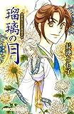 中国ふしぎ夜話 2 瑠璃の月 (プリンセス・コミックス)