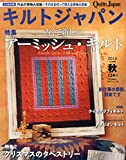 キルトジャパン2014年10月号 秋