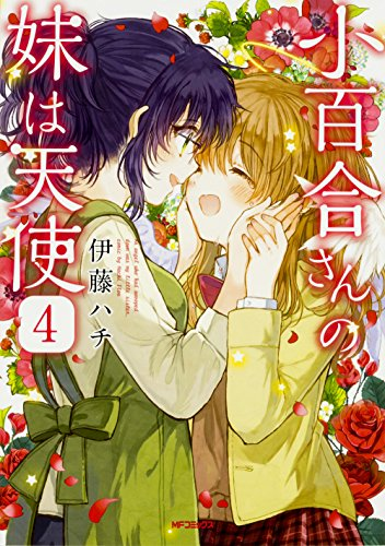 小百合さんの妹は天使 (4) (MFコミックス フラッパーシリーズ)の詳細を見る