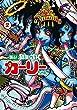 踊る! 狂気のJKカーリーちゃん 2巻(完) (バンチコミックス)