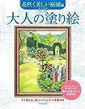 大人の塗り絵 花咲く美しい庭園編