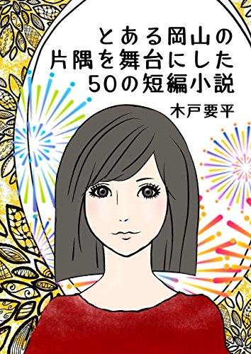 とある岡山の片隅を舞台にした50の短編小説 とある片隅