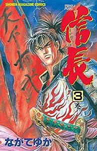 TENKA FUBU 信長(3) (週刊少年マガジンコミックス)
