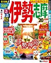 るるぶ伊勢 志摩 039 20 ちいサイズ (るるぶ情報版地域小型)