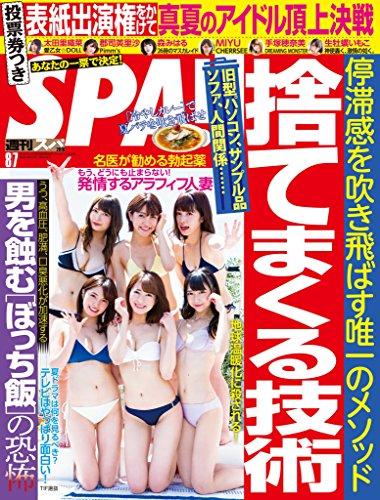 週刊SPA!(スパ)  2018年 8/7 号 [雑誌] 週刊SPA! (デジタル雑誌)