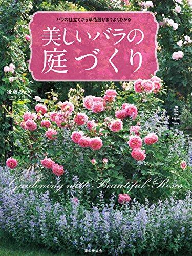 バラの仕立てから草花選びまでよくわかる 美しいバラの庭づくり