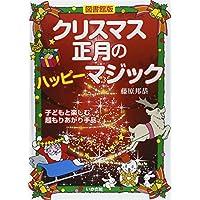 クリスマス・正月のハッピーマジック―子どもと楽しむ超もりあがり手品 図書館版