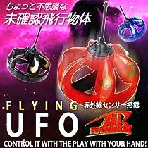 ちょっと不思議な未確認飛行物体 FLYING UFO  フライングUFO (ブルー)